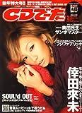 CD でーた 2008年 02月号 [雑誌]
