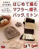 はじめて編むマフラー、帽子、バッグ、ミトン―かぎ針&ぼう針編み わかりやすい写真プロセスつき! (レディブティックシリーズ no. 2735)