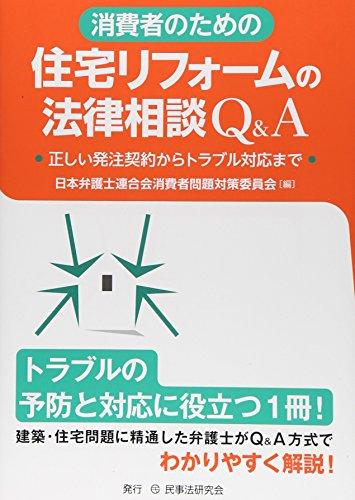 消費者のための住宅リフォームの法律相談Q&A―正しい発注契約からトラブル対応まで