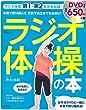 ラジオ体操の本【お手本DVD付き】 (TJMOOK)