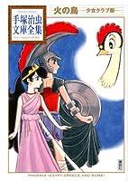 火の鳥 ―少女クラブ版― (手塚治虫文庫全集)