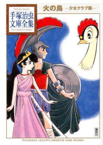 火の鳥 ―少女クラブ版― (手塚治虫文庫全集 BT 166)