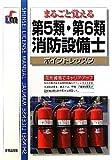 第5類・第6類消防設備士ポイントレッスン (SHINSEI LICENSE MANUAL)