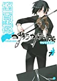 夜桜四重奏 7 (シリウスコミックス)
