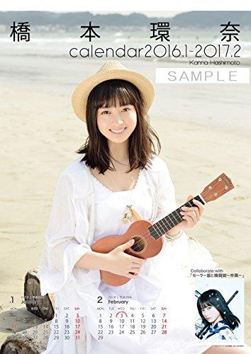 映画「セーラー服と機関銃-卒業-」橋本環奈 B2カレンダー(3月始まり)