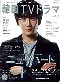 もっと知りたい!韓国TVドラマvol.27 (MOOK21) (MOOK21)