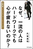 久世 浩司 / 久世 浩司 のシリーズ情報を見る