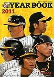 阪神タイガース公式イヤーブック〈2011〉