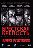 The Brest Fortress / Brestskaya krepost [DVD, REGION ALL][ENGLISH SUBTITLES]
