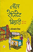 Shashikant Mishra (Author)(34)Publication Date: 10 December 2015 Buy: Rs. 99.00Rs. 89.006 used & newfromRs. 75.00