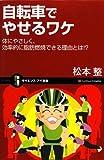 自転車でやせるワケ 身体にやさしく、効率的に脂肪燃焼できる理由とは!? (サイエンス・アイ新書)