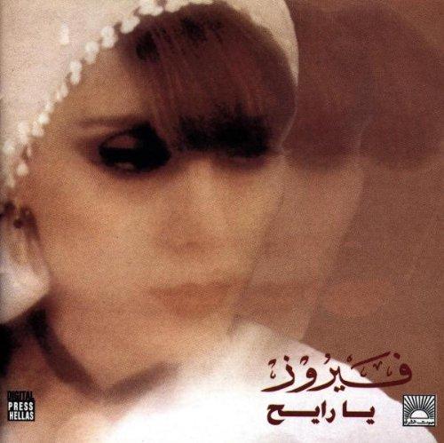 Fairuz - YA RAYEH - Zortam Music