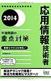 応用情報技術者午後問題の重点対策〈2014〉 (情報処理技術者試験対策書)