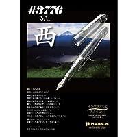プラチナ 万年筆 限定品 #3776 西 SAI レイククリスタル 中字(M) PNB-18000 #4-3