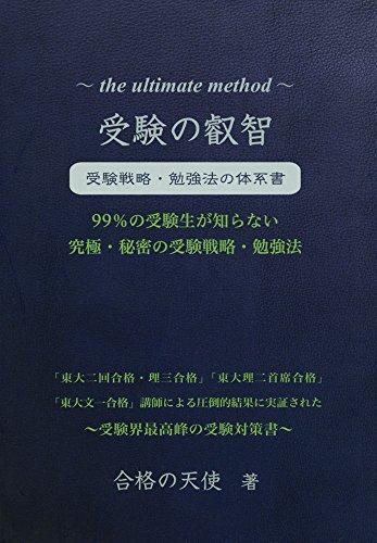�����α��� ������ά���ٶ�ˡ���ηϽ� 99%�μ��������Τ�ʤ���ˡ���̩�μ�����ά���ٶ�ˡ (YELL books)