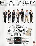 PLATINUM SERAI (プラチナサライ) 2009年 09月号 [雑誌]