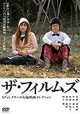 ザ・フィルムズ ~5ディレクターズ 短編映画コレクション~ [DVD]