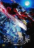 【映画パンフレット】 『劇場版 空の境界 俯瞰風景3D/通常版』 出演(声):坂本真綾.鈴村健一.本田貴子