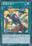 遊戯王カード INOV-JP058 重錬装融合(ノーマル)遊☆戯☆王ARC-V [インベイジョン・オブ・ヴェノム]