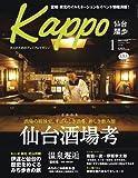 Kappo 仙台闊歩 vol.61