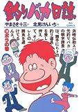 釣りバカ日誌(16) (ビッグコミックス)