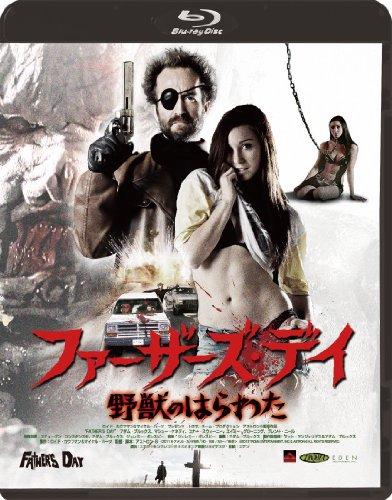 ファーザーズ・デイ 野獣のはらわた [Blu-ray]