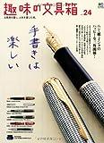 趣味の文具箱 24 (エイムック 2514)