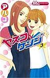 ヤスコとケンジ (3) (マーガレットコミックス (4093))