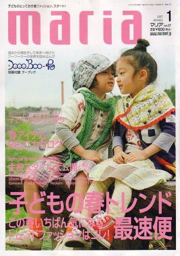 maria (マリア) 2007年 01月号 [雑誌]