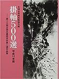 掛軸500選〈平成12年版〉第16回全国水墨画秀作展入選作品集