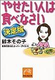 やせたい人は食べなさい 決定版―奇跡の鈴木式・スーパー・ダイエット (ノン・ポシェット)