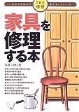 家具を修理する本 (THE修理 なんでも自分で直す本)