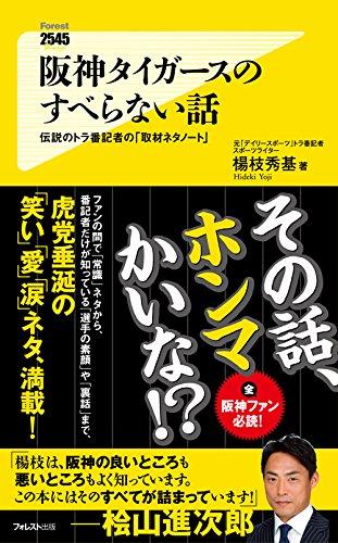 阪神タイガースのすべらない話 (フォレスト2545新書)