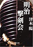 明治撃剣会 (文春文庫)