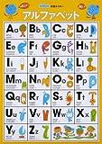 アルファベット くもんの学習ポスター ([教育用品])