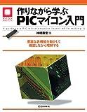 作りながら学ぶPICマイコン入門―豊富な各機能を動かして確認しながら理解する (マイコン活用シリーズ)