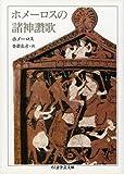 ホメーロスの諸神讃歌 (ちくま学芸文庫)