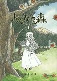 魔女の森 1 (マッグガーデンコミックス Beat'sシリーズ)