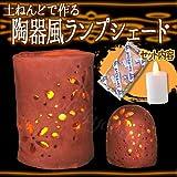 陶器風ランプシェード[土ねんどで作る手作りランプ](ニューテラコッタ・ゆらぎ灯付き)