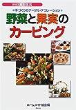 野菜と果実のカービング―手づくりのテーブル・デコレーション (シリーズ・食彩生活)