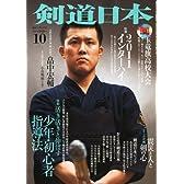剣道日本 2011年 10月号 [雑誌]