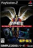 echange, troc Simple 2000 Series Ultimate Vol. 24: Makai Tensei[Import Japonais]