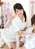 夫を勤務先の看護師に寝取られて・・・ [DVD]