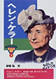 ヘレン・ケラー (おもしろくてやくにたつ子どもの伝記)