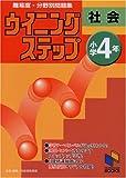 社会―小学4年    日能研ブックス―難易度・分野別問題集ウイニングステップ