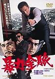暴力金脈【DVD】
