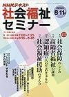 NHK 社会福祉セミナー 2016年8~11月 (NHKシリーズ)