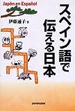スペイン語で伝える日本