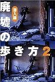 廃墟の歩き方〈2〉潜入篇