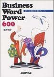 Business Word Power 600—あなたの語彙力を徹底チェック!